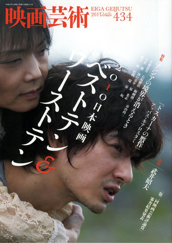 映画芸術」最新号(434号)発売!...