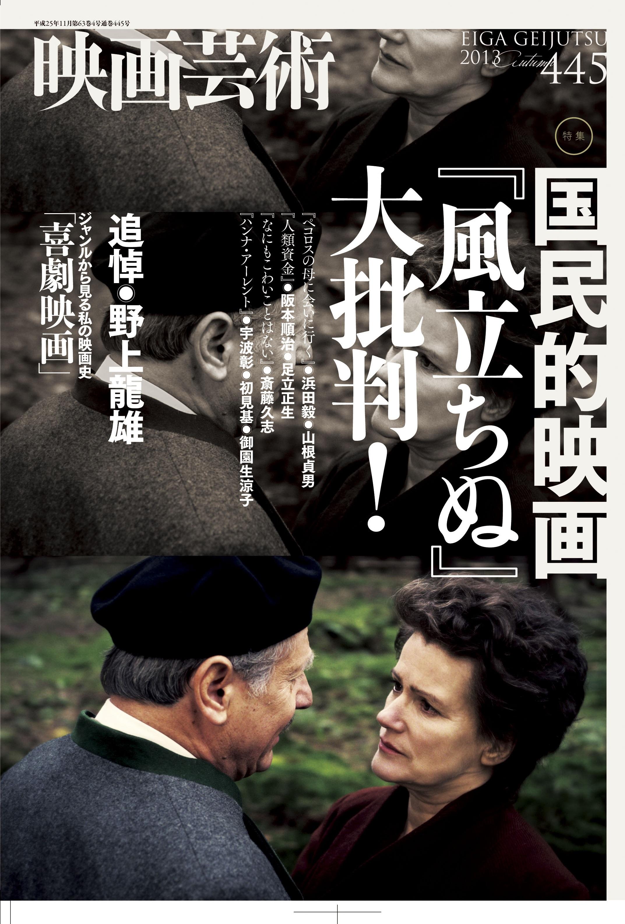 映画芸術」最新号(445号)、10...