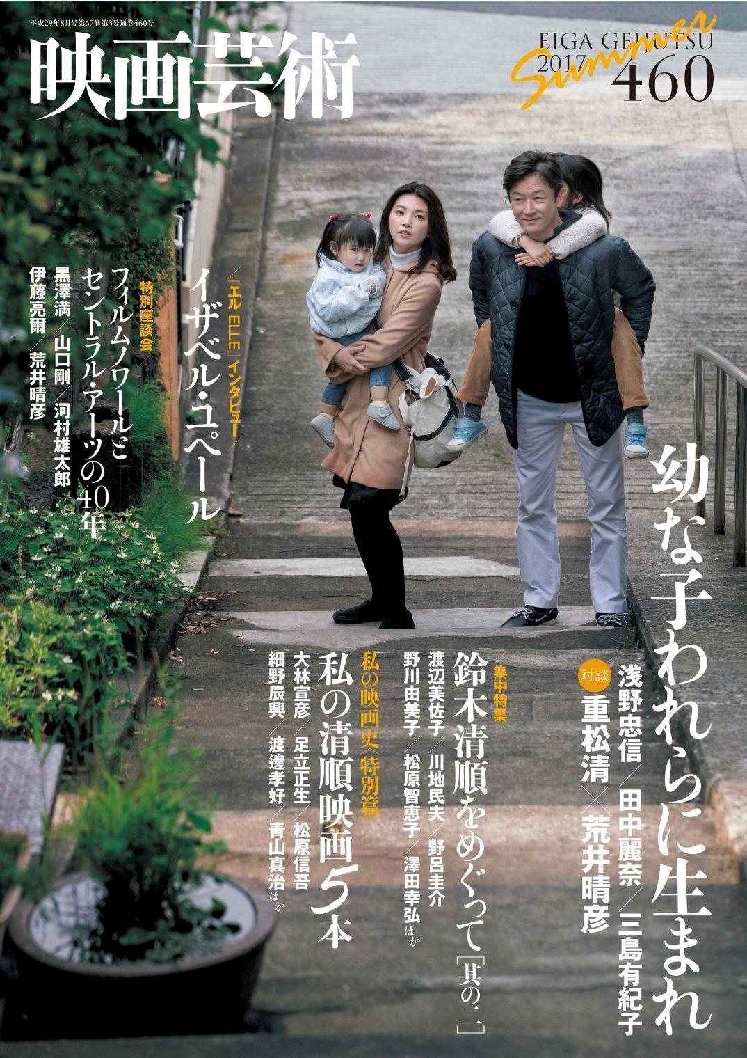 映画芸術460号発売!: 映画芸術