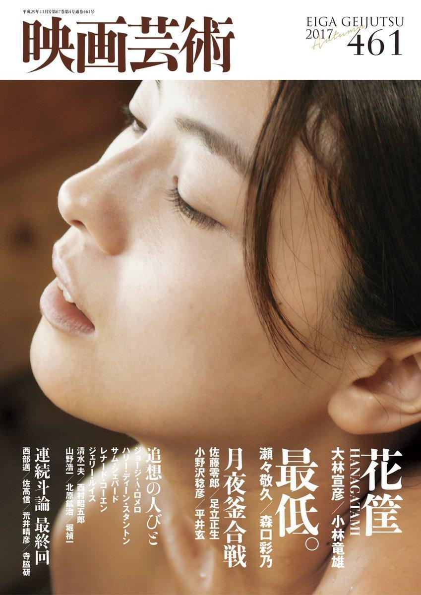 映画芸術461号発売!: 映画芸術