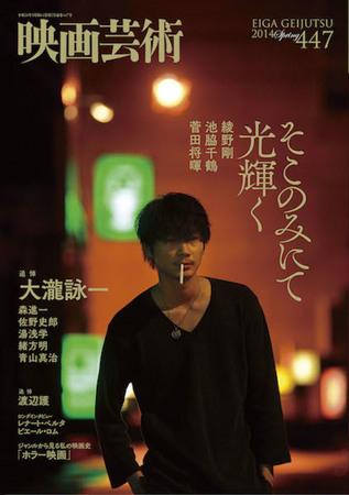 「映画芸術」447号表紙.jpg