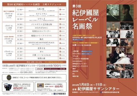 第3回紀伊國屋レーベル名画祭.jpg