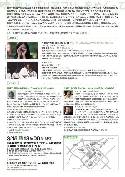 JIMI_SYMPOSIUM-web2.jpg