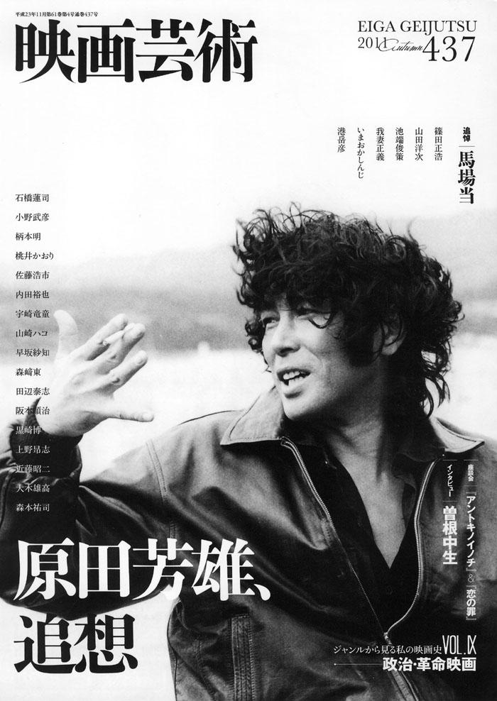 10月30日より「映画芸術」NO437...
