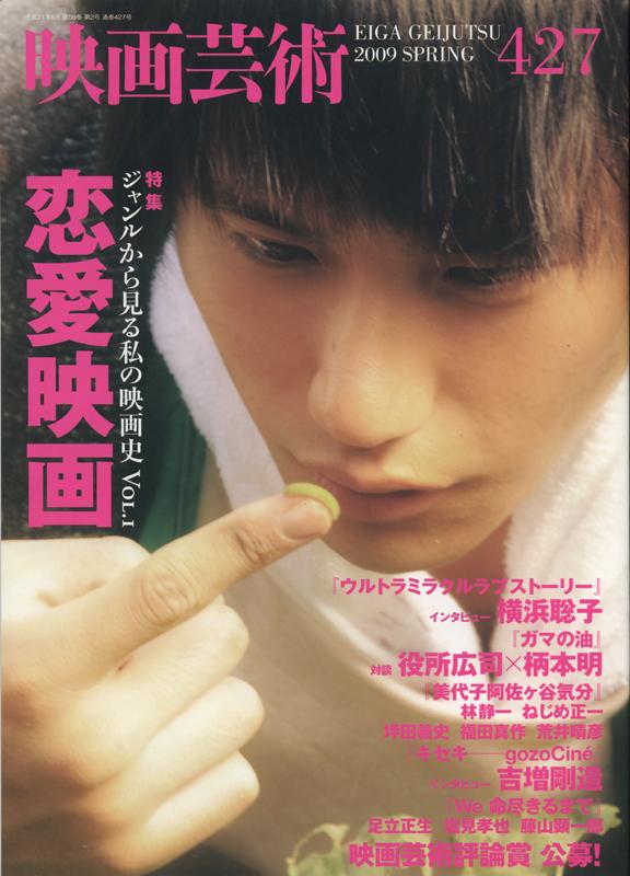 4月30日は映画芸術最新号の発売...