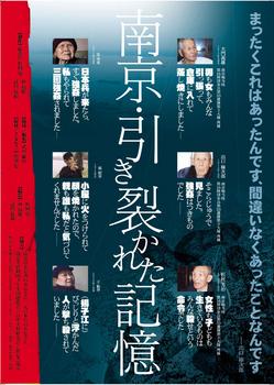 nanjing_omote_rgb_l1225.JPG