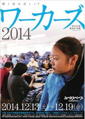 workers2014.jpg