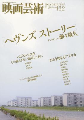 映画芸術423.jpg