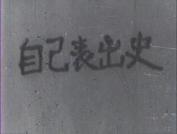自己表出史・早川義夫_0001.jpg