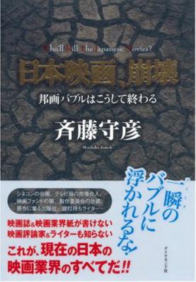 日本映画、崩壊.jpg