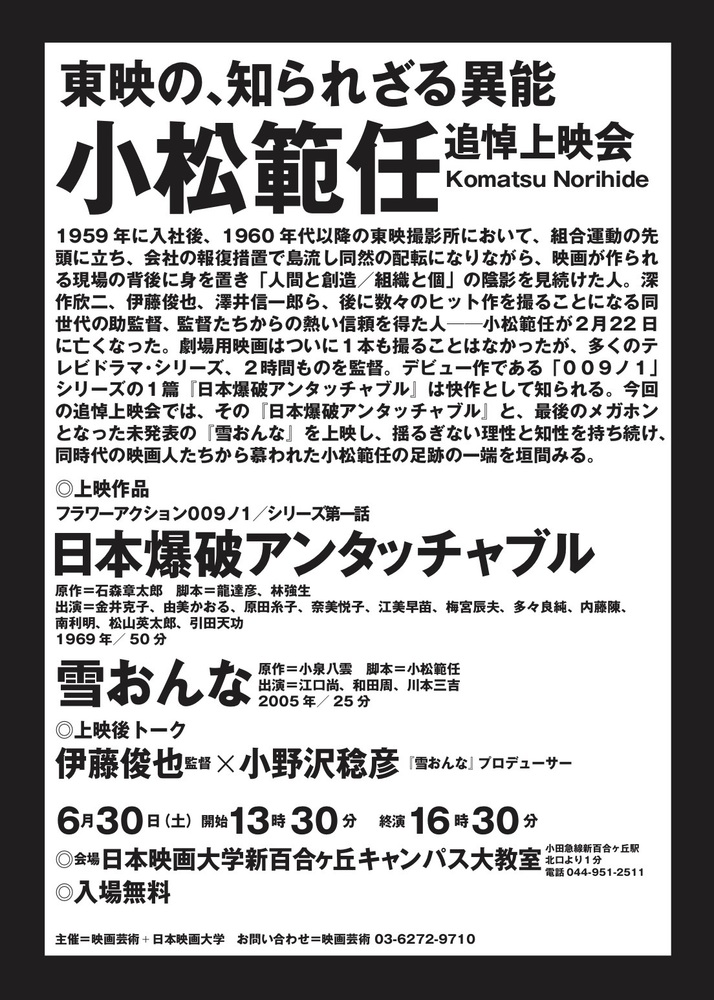 小松上映会チラシ/正/入稿用.jpg